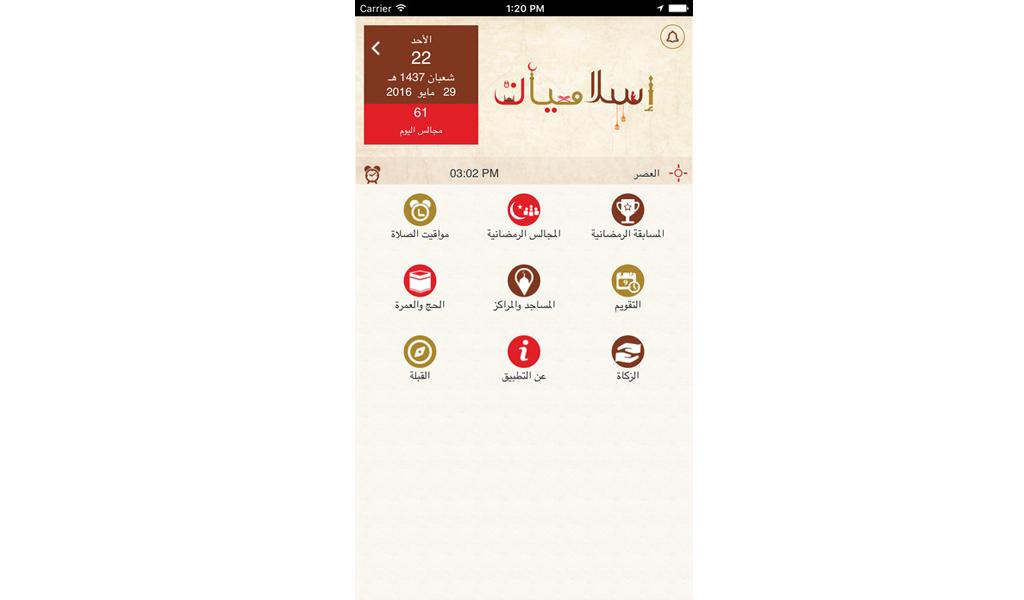 Bahrain - App 8