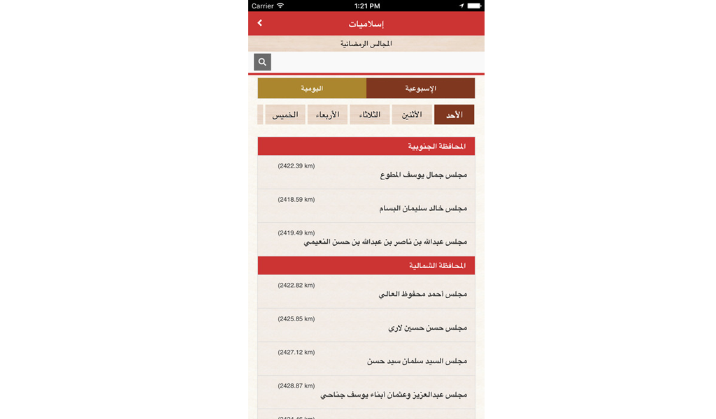 Bahrain - App 9