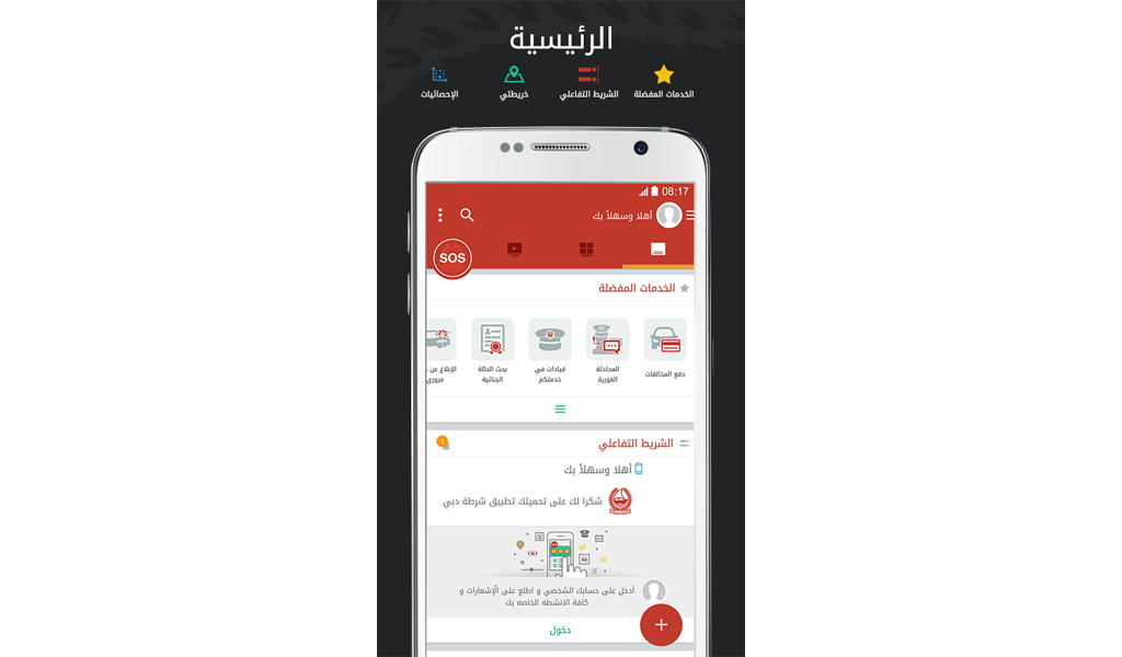 DubaiPolice - App 1