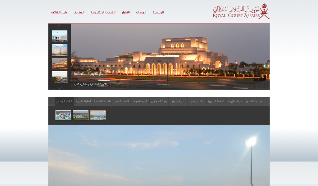 Oman - Pictures