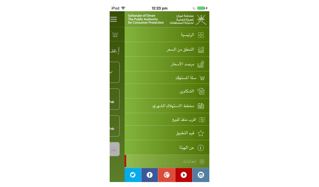 PACP - App 2