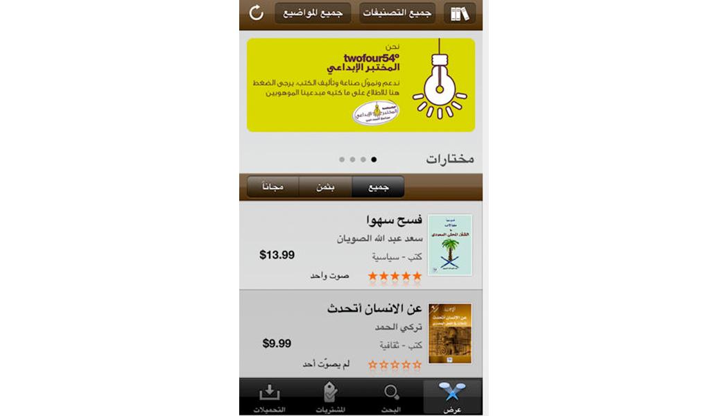 Rufoof - App 2