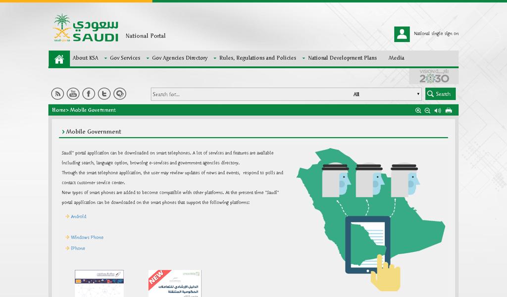 Saudi e-Gov - App web