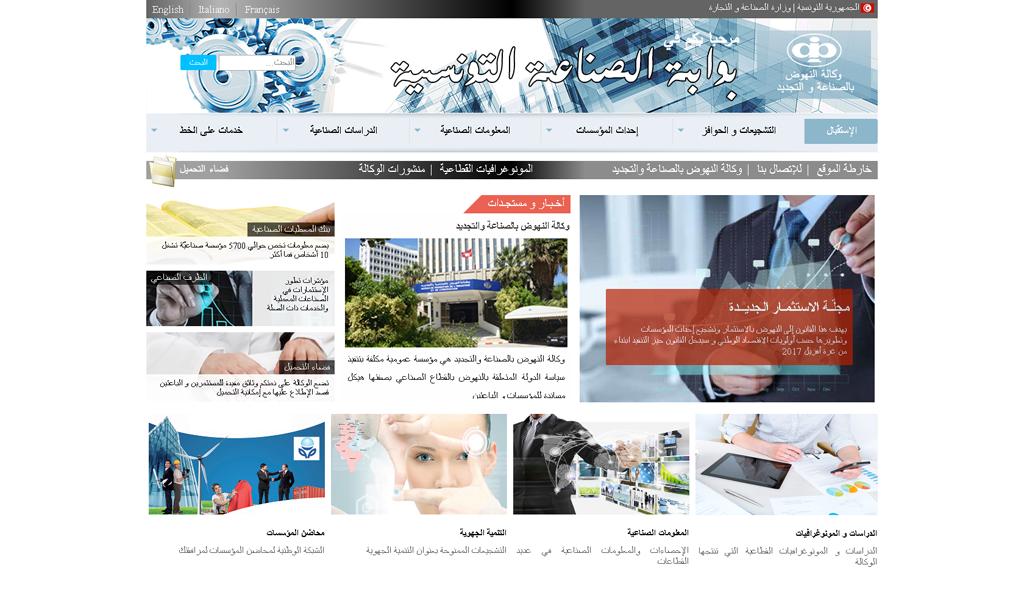 Tunisia - Main page Arab